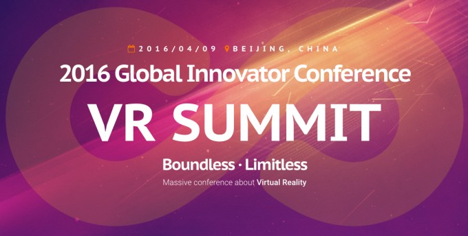 VR SUMMIT CHINA